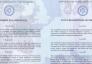 ECL certificate - back